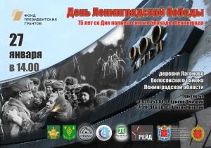 ДеньЛенинградскойПобеды_27.01.2019