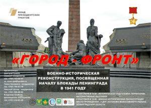 Город - Фронт