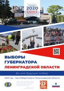 Плакат-выборы