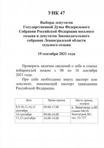 УИК 47 списки